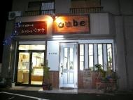 春日井のシュークリームムッシュ・ミヤケ